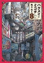 表紙: ハクメイとミコチ 8巻 (HARTA COMIX) | 樫木 祐人
