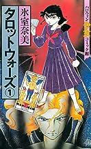 表紙: タロットウォーズ(1) (ハロウィン少女コミック館) | 氷室 奈美