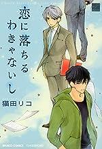 表紙: 恋に落ちるわきゃないし (バンブーコミックス 麗人セレクション) | 猫田リコ