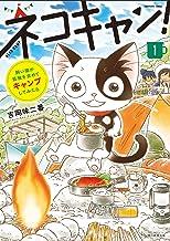 表紙: 飼い猫が孤独を求めてキャンプしてみたら ネコキャン!(1) (ソノラマ+コミックス) | 吉岡 味二番