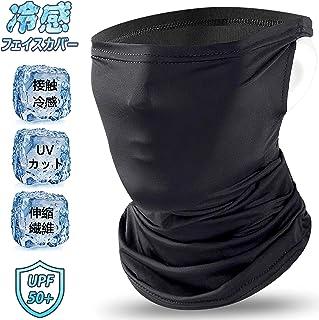 フェイスマスク バイク マスク フェイスカバー バンダナ 耳掛け式 UVカット 冷感 呼吸しやすい バンダナ UVカット ネックカバー 夏 紫外線対策 吸汗速乾 男女兼用