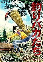 表紙: 釣りバカたち(4) | 矢口高雄