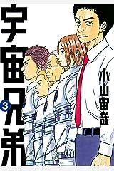 宇宙兄弟(3) (モーニングコミックス) Kindle版