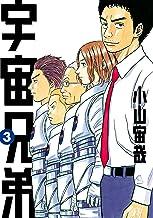 宇宙兄弟(3) (モーニングコミックス)