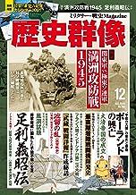 表紙: 歴史群像 2020年12月号 [雑誌]   歴史群像編集部