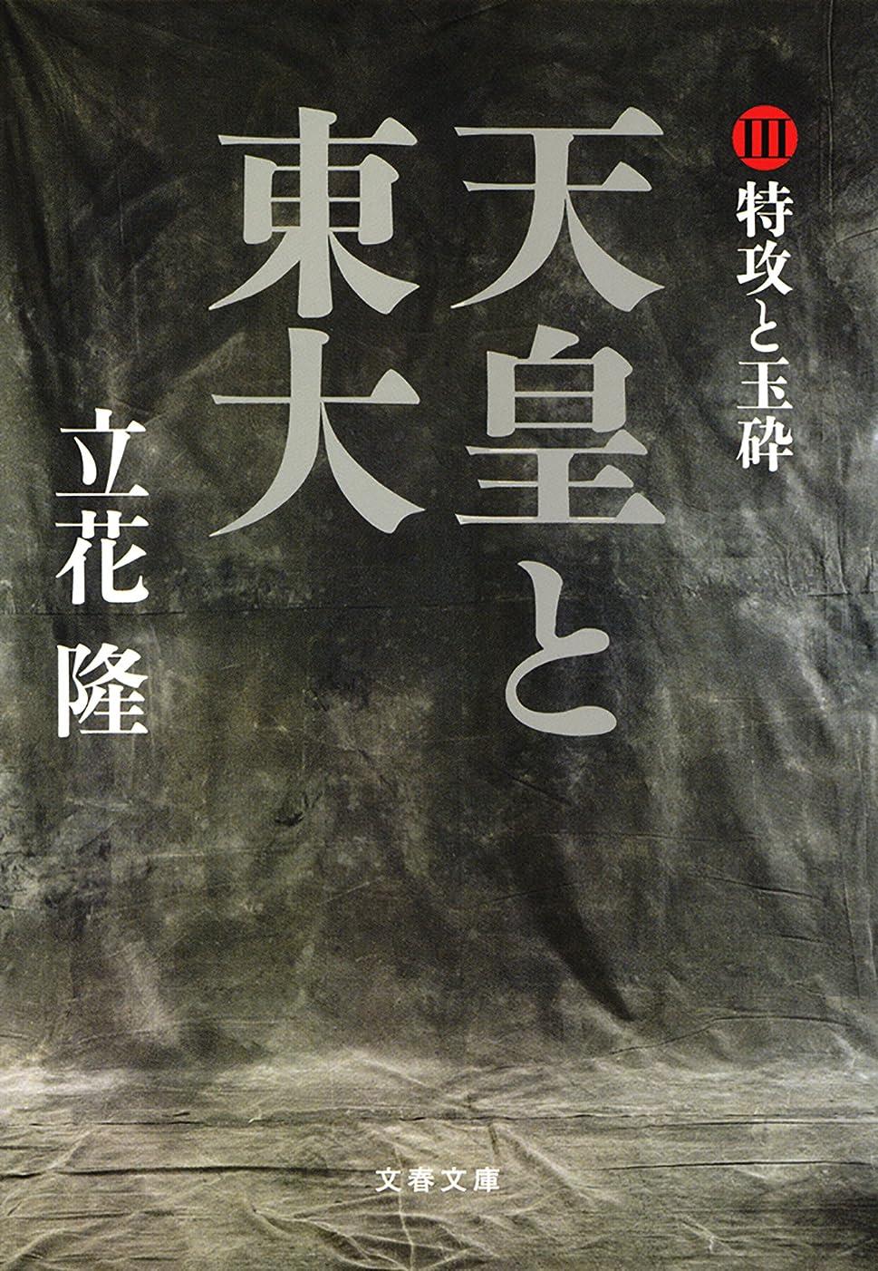 極めて小説狂乱天皇と東大(3) 特攻と玉砕 (文春文庫)