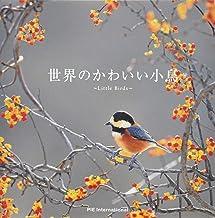 世界のかわいい小鳥