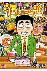 酒のほそ道 48 Kindle版