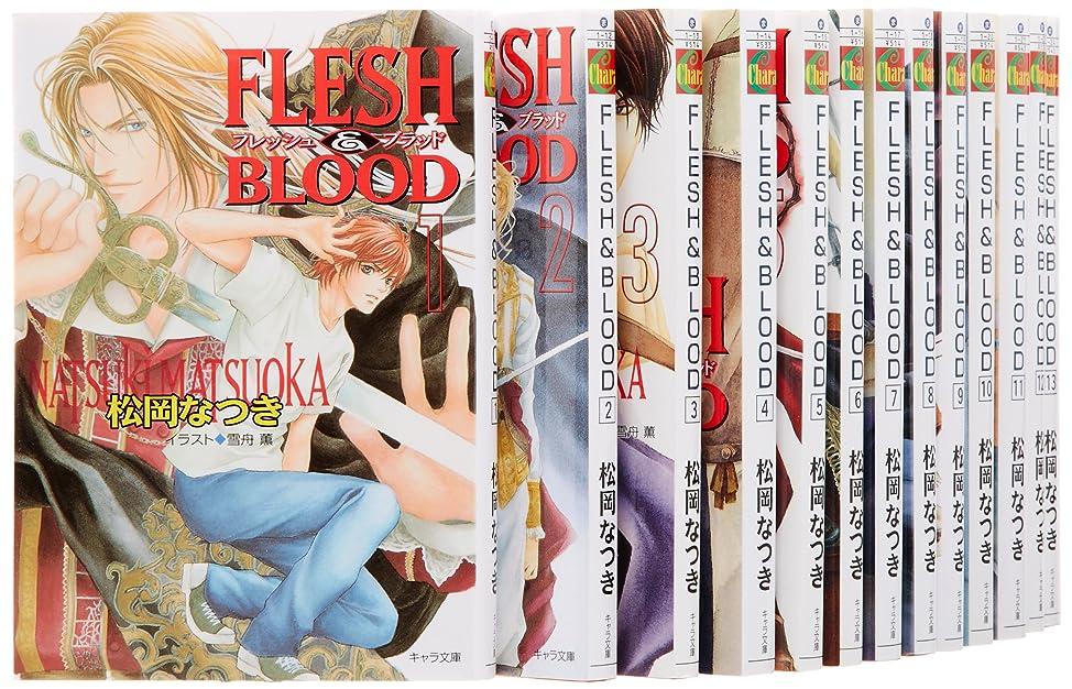 兵器庫自動化未就学FLESH&BLOOD 文庫 1-24巻セット (キャラ文庫)