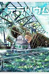 鍵つきテラリウム(1) (メテオCOMICS) Kindle版