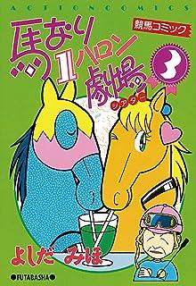 馬なり1ハロン劇場 : 3 (アクションコミックス)