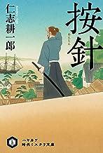 表紙: 按針【あんじん】 (ハヤカワ文庫JA) | 仁志 耕一郎
