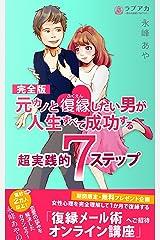 元カノと復縁したい男が人生すべて成功する超実践的7ステップ Kindle版