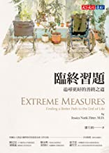 臨終習題:追尋更好的善終之道: Extreme Measures:Finding a Better Path to the End of Life (Traditional Chinese Edition)