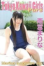 雨宮まりな-001: Tokyo Kawaii Girls Pure:e001