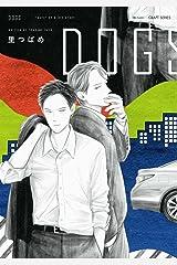 DOGS 【電子限定おまけマンガ付】 (HertZ&CRAFT) Kindle版