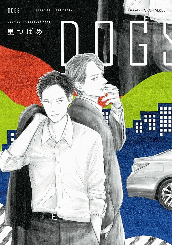 コスト温かい故意のDOGS 【電子限定おまけマンガ付】 (HertZ&CRAFT)
