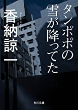 表紙: タンポポの雪が降ってた (角川文庫) | 香納 諒一
