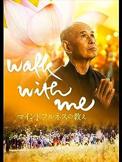 Walk with Meマインドフルネスの教え(字幕版)