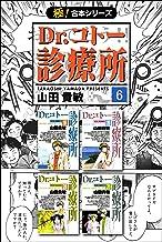 表紙: 【極!合本シリーズ】 Dr.コトー診療所6巻 | 山田貴敏