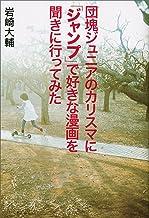 表紙: 団塊ジュニアのカリスマに「ジャンプ」で好きな漫画を聞きに行ってみた | 岩崎大輔