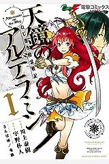 ねじ巻き精霊戦記 天鏡のアルデラミンI (電撃コミックスNEXT) Kindle版