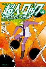 超人ロック ドラゴンズブラッド 4 (エムエフコミックス フラッパーシリーズ) Kindle版
