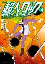 超人ロック ドラゴンズブラッド 4 (エムエフコミックス フラッパーシリーズ)