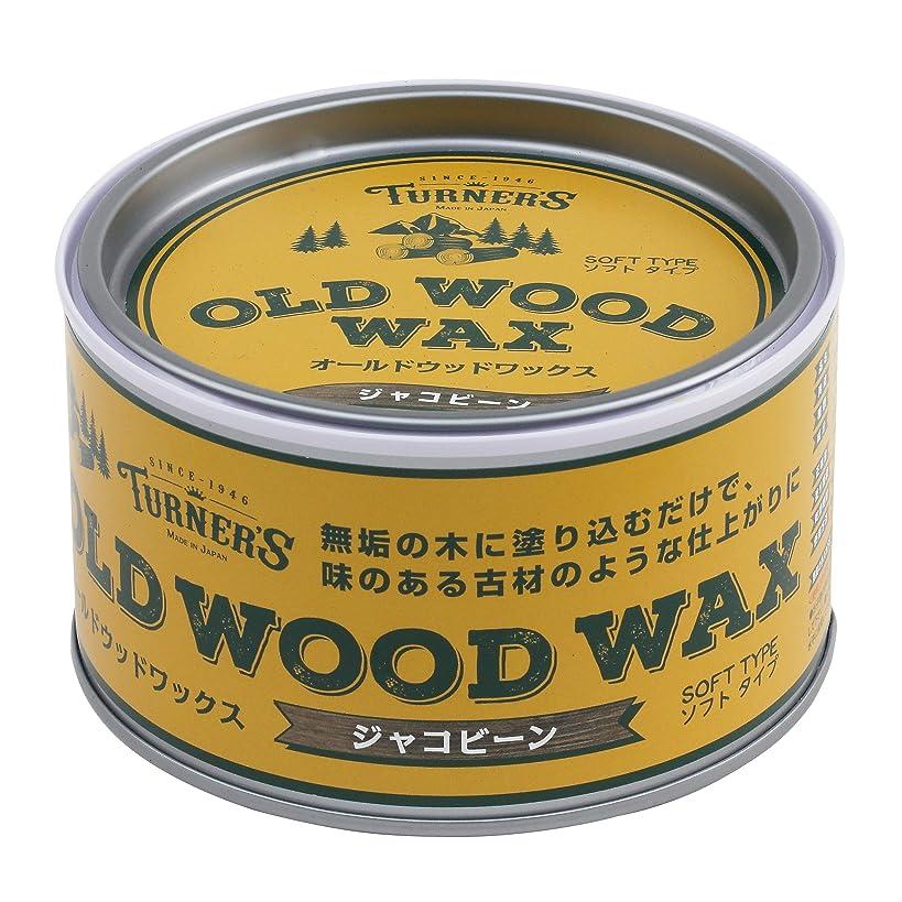 まっすぐドール集まるターナー色彩 オールドウッドワックス 350ml ジャコビーン OW350001