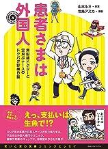 表紙: 患者さまは外国人 無国籍ドクターと空飛ぶナースのドタバタ診療日誌   山本 ルミ