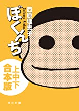 表紙: ぼくんち【上中下 合本版】 (角川文庫)   西原 理恵子
