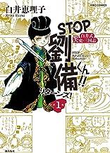 表紙: STOP劉備くん!!リターンズ! (1) (コミックトム)   白井恵理子