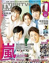 表紙: 月刊TVガイド 2021年 1月号 関東版 [雑誌]   東京ニュース通信社