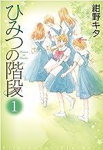 表紙: ひみつの階段1【電子限定特典ペーパー収録版】 (ピアニッシモコミックス)   紺野キタ