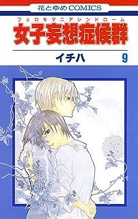 女子妄想症候群 9 (花とゆめコミックス)