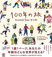 表紙: 100年の旅 | ヴァレリオ・ヴィダリ