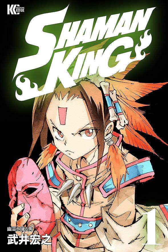 教える野生キリストSHAMAN KING ~シャーマンキング~ KC完結版(1) (少年マガジンエッジコミックス)