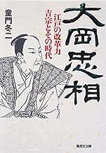 表紙: 大岡忠相 江戸の改革力 吉宗とその時代 (集英社文庫) | 童門冬二