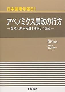 アベノミクス農政の行方―農政の基本方針と見直しの論点 (日本農業年報)