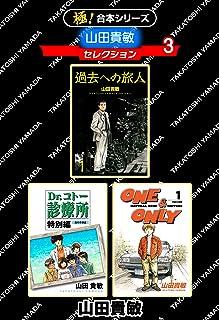 【極!合本シリーズ】山田貴敏セレクション3巻
