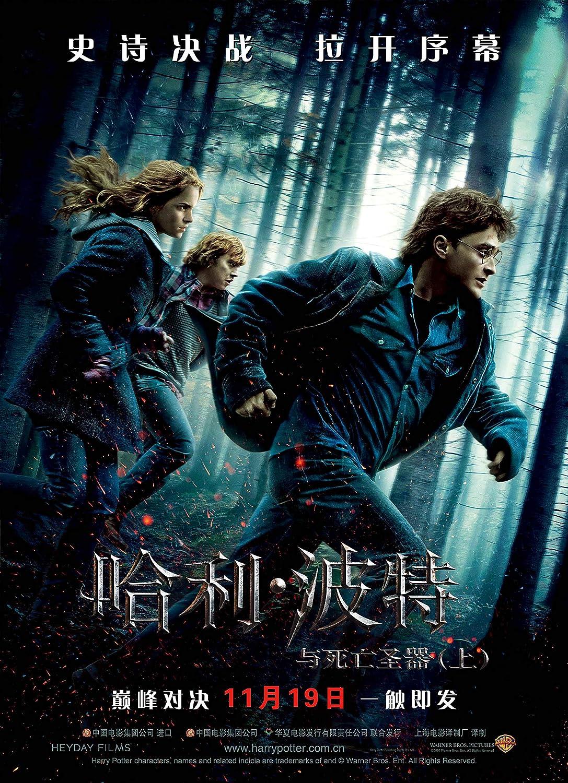 Black Creations Harry Potter 82 Film Poster Canvas Picture Art Print Premium Quality A0 A1 A2 A3 A4 (A0 Canvas (30 40))