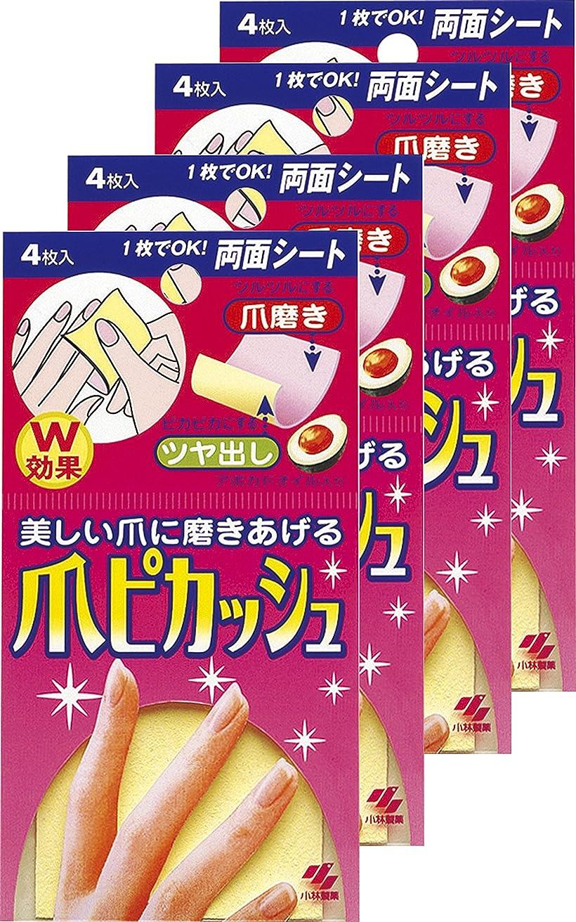 四回自分を引き上げるチョコレート【まとめ買い】爪ピカッシュ 爪磨きシート 4枚×4個