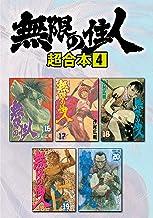 無限の住人 超合本版(4) (アフタヌーンコミックス)