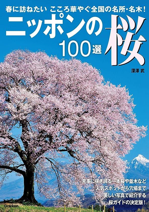 グリース集団的娯楽ニッポンの桜100選