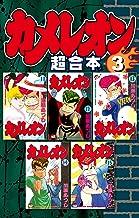 カメレオン 超合本版(3) (週刊少年マガジンコミックス)
