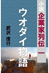ウオダイ物語 リアルビジネスを小説で 「企業家列伝」 Kindle版