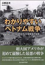 表紙: わかりやすいベトナム戦争 アメリカを揺るがせた15年戦争の全貌 (光人社NF文庫)   三野正洋