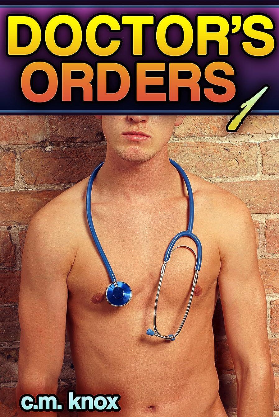 確認ゲート打撃Doctor's Orders (Gay Domination/Submission Medical Fetish Erotica) (English Edition)