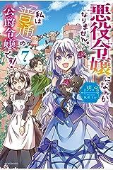 悪役令嬢になんかなりません。私は『普通』の公爵令嬢です! 7 (カドカワBOOKS) Kindle版
