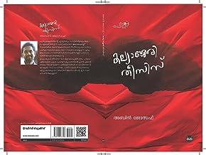 Kalliassery Thesis (Malayalam Edition)